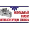 Ремонтируем станки, прессы, наладка ЧПУ, модернизация